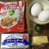 【手作りスイーツ】リベンジ!低糖質チーズケーキ