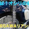 TAKEGAWA リアショックアブソーバーをスーパーカブ(JA44)に装着したら、オシリの痛みから解放された。