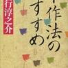『不作法のすすめ』吉行淳之介(中公文庫)