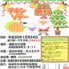 12月24日は浪速区青指こども食堂があります。