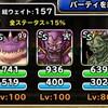 level.1618【魔獣系15%UP】第193回闘技場ランキングバトル最終日