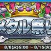 【モンパレ】初期スカウト率アップの メタル祭り再び!2017/8/8開催版