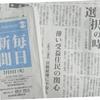 県知事選争点−阿蘇の立野ダム