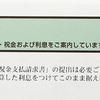 神社ミッションの効果!? 3万円戻ってきます