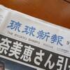 暑い沖縄。ニュースは引退話。