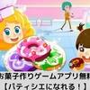 おかしなお菓子作りゲームアプリ無料まとめ!【パティシエになれる!】