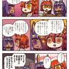 【朗報】『世話やきキツネの仙狐さん』最終回直前で岐阜アニメであることが判明する!