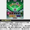 【BEST神宮2016】~東京ヤクルトスワローズ2016年版ベストオーダー攻略!