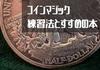コインマジックの練習法とおすすめの本6選【書籍】