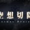 【FGO】4章クリア!&イベント終了【ドルフロ】