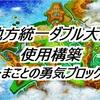 地方統一ダブル使用構築~カロスの底力みせつけたい!!!~