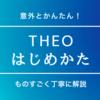 【意外と簡単】THEO(テオ)のはじめかた|ものすごく丁寧に解説