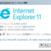 Internet Explorer 11 のビルド番号