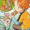 最近読んだ本〜卯月鮎『はじめてのファミコン―なつかしゲーム子ども実験室』(ISBN:4896372107)