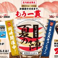 食べなきゃ損!かっぱ寿司の「超創業祭」で本鮪がお値段そのままもう一貫!