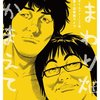 すべり知らず!タイムマシーン3号の漫才『落語・ものまね』が面白い!関さん器用過ぎる!