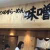 江東区ラーメン店巡り⑤ 味噌樽豊洲ビバホーム店