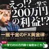 【FXトレード】一撃で200万円を叩き出す究極の錬金術!