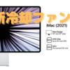 高性能「AppleSilicon Mac」用か? Appleが冷却ファンの特許を取得!