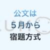 """(公文)GW明けから宿題再開→進度は""""見込み"""""""