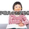 大学職員の志望動機の書き方~母校編~