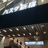 久々の高速バスとバスタ新宿