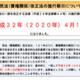 民法改正法の施行期日が決定【2020年4月1日】