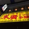 末廣ラーメン本舗 仙台駅前分店 中華そば