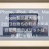 iPhone、iPod、iPad、MacなどApple製品最大活用!2台持ち、3台持ちの利点と欠点!自動同期のメリットは伊達じゃない!