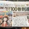 The Mainichi World Economic Journal