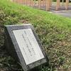 万葉歌碑を訪ねて(その201)―京都府城陽市寺田 正道官衙遺跡公園 №6―