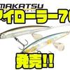 【イマカツ】ハイピッチi字ロールを発生させる新型IR系ミノー「アイローラー70」発売!