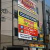 【大阪】日本橋に「やかん亭さくら総本店」というインスタントラーメン専門店がある。全国の即席めんが勢揃い!