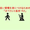 【習慣】「オペラント条件づけ」を利用した良い習慣の身につけ方