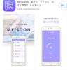 睡眠導入に瞑想アプリを使う MEISOON