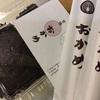 お彼岸です。東京でおはぎといえば『おかめ』。イトシアで特大おはぎをテイクアウト。