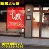 熱烈厨房よし政〜2020年6月11杯目〜