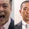 松本人志も言えない「吉本興業会長辞任」を加藤浩次はナゼ言えるのか。