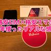 格安SIM×格安スマホを2年使ったリアルな感想!格安SIMのメリットや選び方のポイントを紹介する