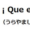 スペイン語で『うらやましい』は。。。