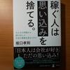 【書評】稼ぐ人は思い込みを捨てる みんなの常識から抜け出して日本の真実を見るスキル 坂口孝則 幻冬舎
