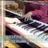 弾いてみました♪ドビュッシー 12の練習曲より「6度音程のために」