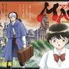 「MAO」(高橋留美子)陰陽師の少年と妖の力を宿した少女の怪奇物語!