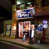 二代目もんごい亭 広島駅前店(南区松原町)汁なし担担麺