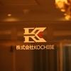 はじめまして。株式会社KOCHIBEの東部(こちべ)です。