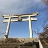 十六社朱印めぐりはじめました6 #kyoto #京都十六社朱印めぐり #長岡天満宮 #春日神社  #御朱印