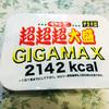 【食レポ】ペヤングソースやきそば超超超大盛GIGAMAXを食べてみました!