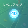 ポケモンGOのレベル、40に到達。