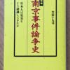 笠原十九司「増補 南京事件論争史」(平凡社ライブラリ)
