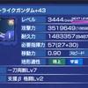 【GAW】艦隊戦終了&宿命の二人開始!
